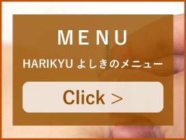 HARIKYUよしきのメニュー