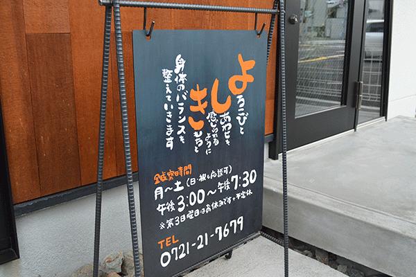 yoshiki-signboard