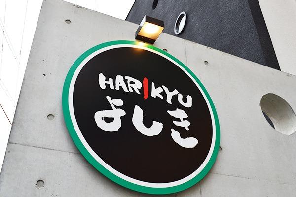 harikyu-entrance